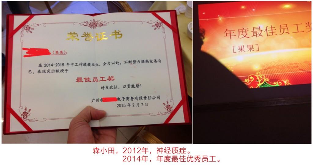 森小田荣获最佳优秀员工