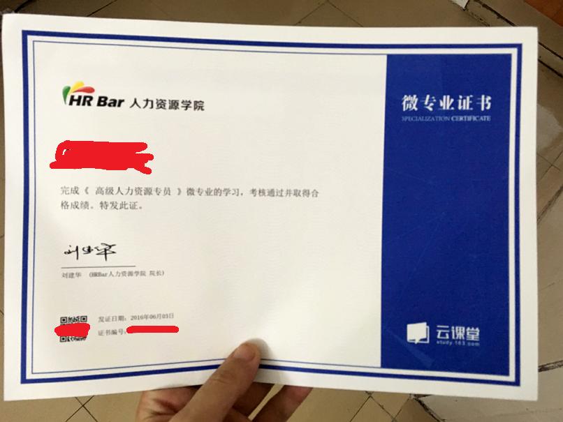 获得《高级人力资源专员》微专业证书